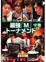 麻雀最強戦2020 最強「M」トーナメント 中巻