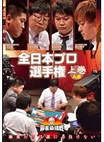 麻雀最強戦2020 全日本プロ選手権 上巻