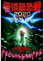 怪談最恐戦2020 ファイナル~集え!怪談語り!! 日本で一番恐い怪談を語るのは誰だ!?~