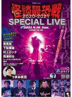 怪談最恐戦2020-2021 SPECIAL LIVE~集え!怪談語り!!日本で一番恐い怪談を語るのは誰だ!?~