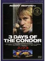 コンドル 3 DAYS OF THE CONDOR