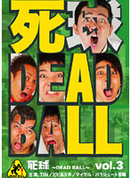 死球 DEAD BALL 3