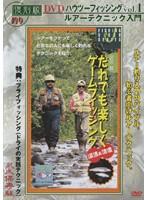 復刻版 釣りシリーズ vol.1 ルアーテクニック入門
