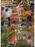 旅行DVD 温泉美女紀行 総集編 1(癒しの名湯)