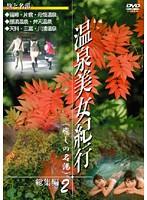 旅行DVD 温泉美女紀行 総集編 2(癒しの名湯)