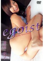 egoist/並松紀子