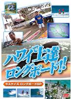 ハワイで上達ロングボード!! ラスケイズ ロングボードSP版