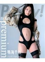 Pretty!premium/鳴海千秋 (ブルーレイディスク)