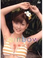 Rainbow/初音みう