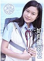 渋谷区立原宿ファッション女学院 如月優羽 2/如月優羽