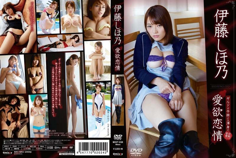 MIST-038 Shihono Ito 伊藤しほ乃 – 愛欲恋情