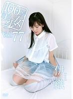 100%美少女 Vol.77 伊織