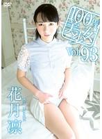 100%美少女 Vol.93/花月凛