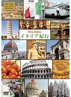イタリア紀行 Viva Italia