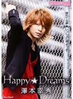 HAPPY★DREAMS/澤本幸秀