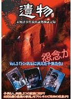 シリーズ「遺物」 未解決事件流出証拠検証記録 VOL.3「トンネルに消えた子供たち」