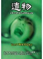 シリーズ「遺物」 未解決事件流出証拠検証記録 VOL.5「再生する女」