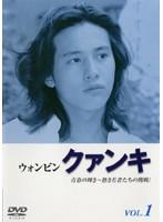 クァンキ 青春の輝き〜熱き若者たちの挑戦! Vol.1