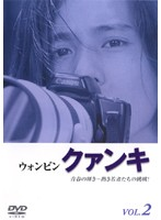 クァンキ 青春の輝き〜熱き若者たちの挑戦! Vol.2