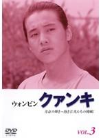 クァンキ 青春の輝き〜熱き若者たちの挑戦! Vol.3
