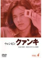 クァンキ 青春の輝き〜熱き若者たちの挑戦! Vol.4