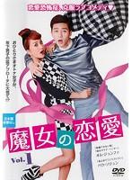 魔女の恋愛 vol.1