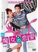 魔女の恋愛 vol.2
