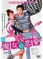 魔女の恋愛 vol.3