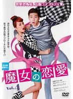 魔女の恋愛 vol.4