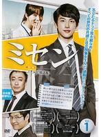 ミセン-未生- <テレビ放送版> Vol.1
