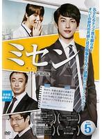 ミセン-未生- <テレビ放送版> Vol.5
