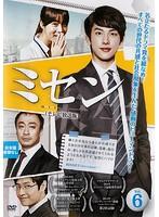 ミセン-未生- <テレビ放送版> Vol.6
