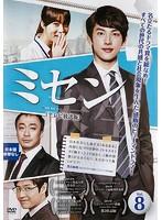 ミセン-未生- <テレビ放送版> Vol.8
