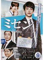 ミセン-未生- <テレビ放送版> Vol.9