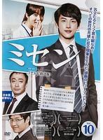 ミセン-未生- <テレビ放送版> Vol.10