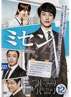 ミセン-未生- <テレビ放送版> Vol.12