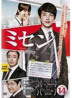 ミセン-未生- <テレビ放送版> Vol.14