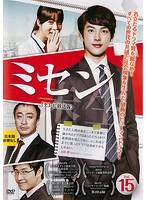 ミセン-未生- <テレビ放送版> Vol.15