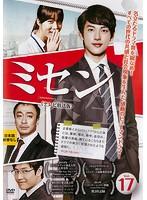ミセン-未生- <テレビ放送版> Vol.17