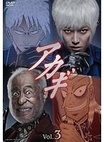 アカギ Vol.3
