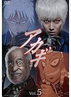 アカギ Vol.5