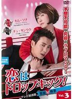恋はドロップキック!~覆面検事~<テレビ放送版> vol.3