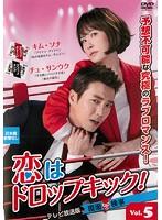 恋はドロップキック!~覆面検事~<テレビ放送版> vol.5