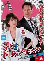 恋はドロップキック!~覆面検事~<テレビ放送版> vol.6