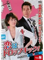恋はドロップキック!~覆面検事~<テレビ放送版> vol.8