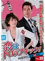 恋はドロップキック!~覆面検事~<テレビ放送版> vol.10