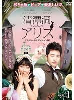 清潭洞<チョンダムドン>アリス <スペシャルエディション版> Vol.1