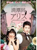 清潭洞<チョンダムドン>アリス <スペシャルエディション版> Vol.3