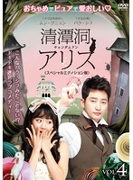清潭洞<チョンダムドン>アリス <スペシャルエディション版> Vol.4