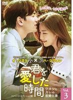 君を愛した時間~ワタシとカレの恋愛白書 Vol.3